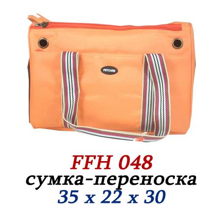 Артикул: FFH048.  СУМКИ ПЕРЕНОСКИ.